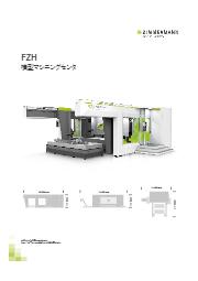 横型マシニングセンタ『FZH』 表紙画像