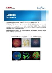 統合ハイパースペクトルデータ処理ソフトウェア『LuxFlux』 表紙画像