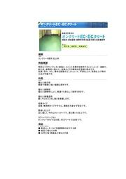 無機質系塗り床材 オンクリートEC・ECクリート 表紙画像