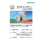 低露点外気処理空調機「エコチェンジャー ECU」 製品カタログ 表紙画像