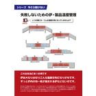 小冊子『失敗しないための炉・製品温度管理』 表紙画像
