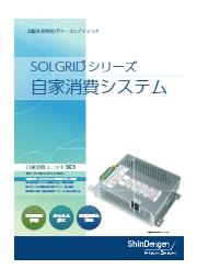 負荷追従型_自家消費ソリューション_SOLGRID 表紙画像