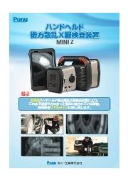 ハンドヘルド後方散乱X線検査装置/MINI Z 表紙画像