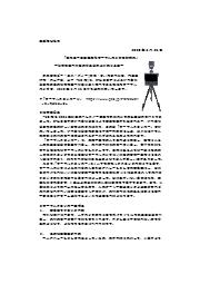 監視員不要の低価格サーマルカメラ 表紙画像