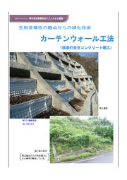 生物多様性の観点からの緑化技術 カーテンウォール工法 表紙画像