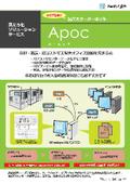 経費で出来る IoTスターターキット「Apoc」