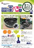 生コン回収バック『便利バックナー 運べるくん Part3』 表紙画像