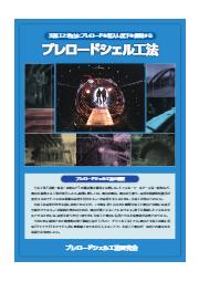 【確実な支持能力】沈下抑制補助システム『プレロードシェル工法』  表紙画像