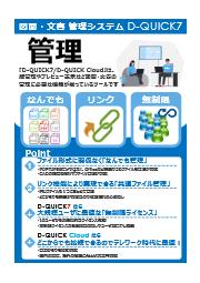 アイデア・ノウハウを活かす!図面・文書管理システム D-QUICK7 表紙画像