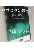 エクセルで簡単解析 μ-EXCEL