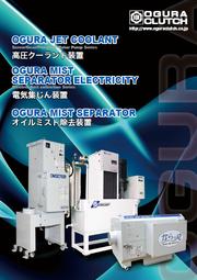 高圧クーラント/オイルミスト/水溶性ミスト集塵機:小倉クラッチ 表紙画像