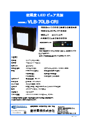 低輝度LEDビュア光源『VLB-70LB-CRI』 表紙画像