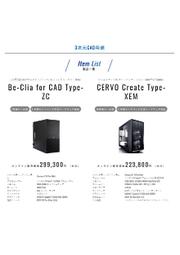 【3次元CAD用途向け】デスクトップPC/ワークステーション 表紙画像