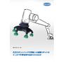 シュマルツ? 協働ロボットと真空ロボットハンド 【ホワイトペーパー】_12P_01(メール用).jpg