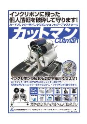 インクリボンシュレッダーアシストツール『カットマン』 表紙画像