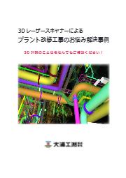 【3D計測】3D レーザースキャナーによるお悩み解決事例進呈中! 表紙画像