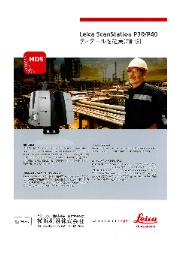 3Dレーザースキャナー『ScanStation P30/40』製品資料 表紙画像