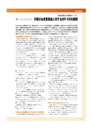 【MOLSISニュースレター】予期せぬ有害事象に対する『OFF-X』の利用例 表紙画像