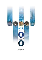 株式会社オクジュー OKUJU 製品カタログ 表紙画像