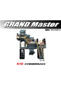 マルチミキシングユニット『GRAND Master』紹介資料