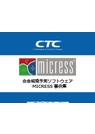 材料ミクロ組織解析ソフトウェア MICRESS 事例集 表紙画像