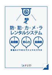 【レンタル】防犯カメラレンタルシステム 表紙画像