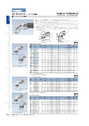 【27版】『90゜形コネクタ(ノックアウト接続用)KM90BG』 表紙画像