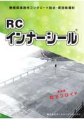 無機質浸透性コンクリート材・表面保護材『RCインナーシール』