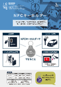 RFIDソリューション『NFCキーホルダー』