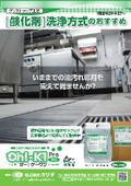鹸化剤『Oh!-K1 Pro(オーケーワンプロ)』