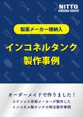 【事例】インコネルタンク製作事例 表紙画像