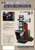超硬丸鋸自動研磨機『TN-7(逃げ・掬い兼用型)』