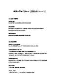 【資料】量産対応時の追加工 見積詳細(サンプル)