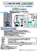 ワイヤー放電加工機用 防錆装置 「ノンラストN-500 II」 表紙画像