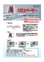 ワイヤーメッシュ用スペーサー『CSスペーサー』 表紙画像