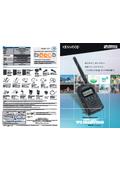 デジタル簡易無線登録局『TPZ-D563/TPZ-D563BTv』