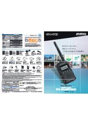 デジタル簡易無線登録局『TPZ-D563/TPZ-D563BTv』 表紙画像