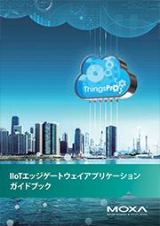 『IIoTエッジゲートウェイアプリケーションガイドブック』 表紙画像