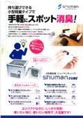 小型脱臭機『Shuman Cube』 表紙画像