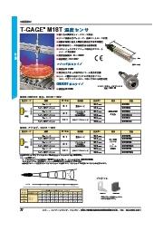 温度センサ|非接触型 温度センサ T-GAGE M18Tシリーズ 表紙画像