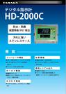 デジタル指示計 HD-2000C 表紙画像