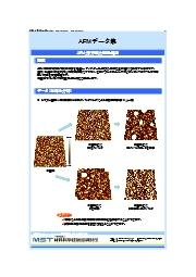 【分析事例】AFMデータ集 表紙画像