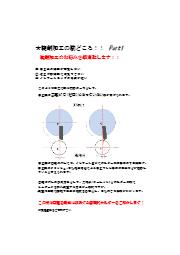 提案チラシ『旋削加工の勘どころ』 表紙画像