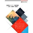 自律型ネットワーク統合管理 ~一元管理・自動構築・自動復旧~ 表紙画像