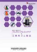 東北ゴム 製品カタログ 表紙画像