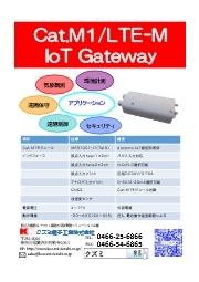 Cat.M1/LTE-M対応 IoTゲートウェイ 表紙画像