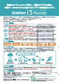物流支援システム『Gakken i3 Handy』