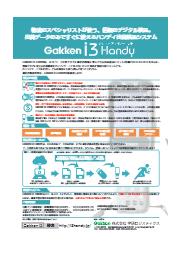 物流支援システム『Gakken i3 Handy』 表紙画像