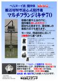 脱着用竪型遠心式撹拌機 マルチフランジミキサ70 表紙画像