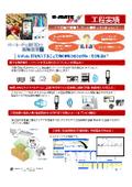 【工程実績】ソフトウェア『U-Mate BT』 表紙画像